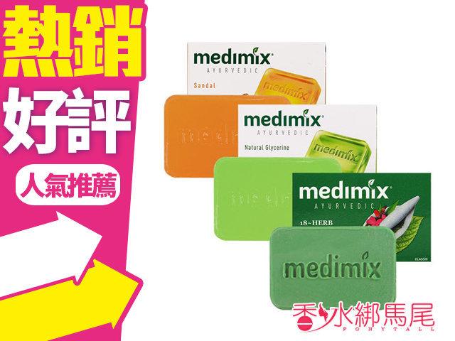 medimix 美黛詩 印度手工皂 125g‧草本 寶貝 檀香 美膚皂 美肌皂◐香水綁馬尾◐