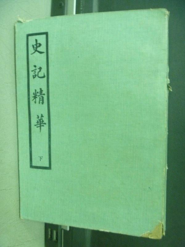 【書寶二手書T4/古書善本_JQM】史記精華_民59