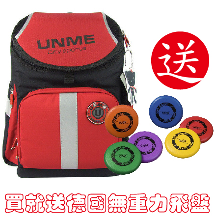 *babygo*{買1送1}UNME超輕量人體工學護脊書包N3071【紅色】買就送德國無重力飛盤1個(顏色隨機)