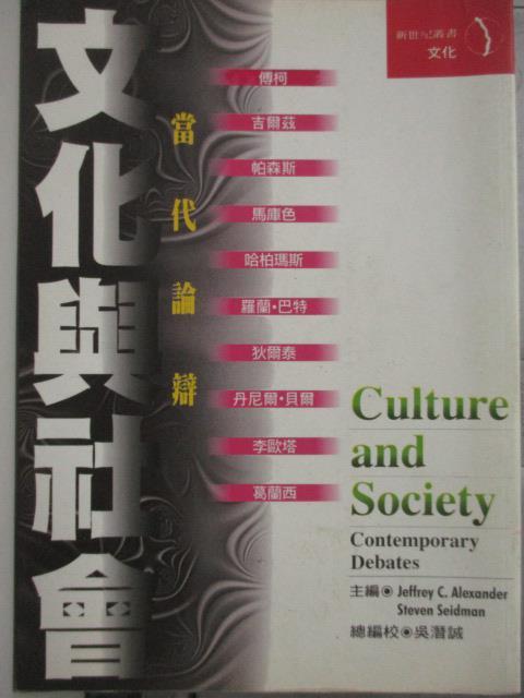 【書寶二手書T1/社會_OCZ】文化與社會_原價430_黃宗儀