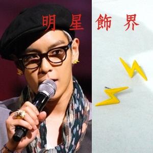 | Star World。Earring |  BIGBANG TOP 崔勝賢 同款黃色閃電造型耳釘耳環 (單支價)