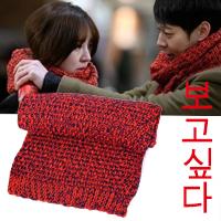 | Star World。Muffler | 想你 有天 尹恩惠 同款紅藍編織毛線長圍巾