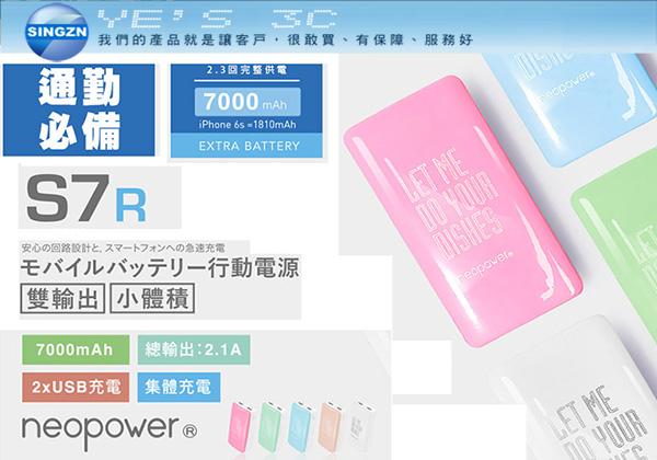 「YEs 3C」KAMERA 佳美能 Neo Power Neo S7 Pro 行動電源 7000mAh 抓 寶可夢 Pokemon 必備