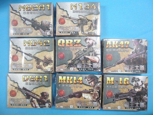 4D仿真步槍兵器模型 DIY步槍兵器模型步槍兵器 模王大道軍事系列-共八款步槍兵器篇/一款入{促30}