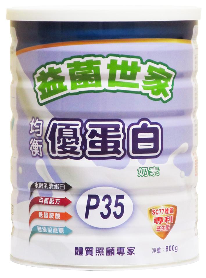 益菌世家-均衡優蛋白P35 800g 2入特惠組【德芳保健藥妝】機能性奶粉