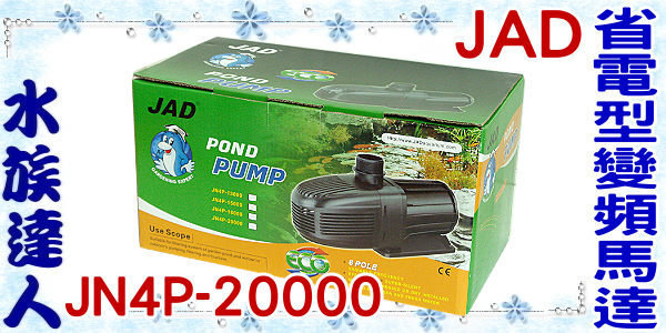 【水族達人】JAD《省電型變頻馬達˙JN4P-20000》沉水馬達/淡海水適用/水陸兩用