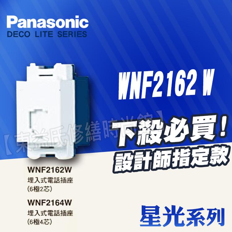【東益氏】Panasonic國際牌開關插座星光WNF2162W埋入式電話單插座(6極2芯) WNF2164W埋入式電話單插座(6極4芯)售中一面板
