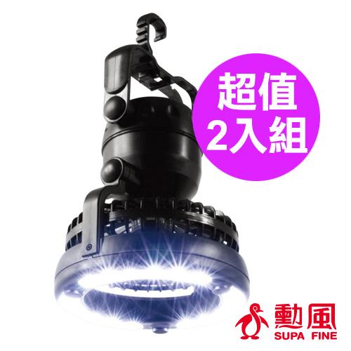 (超值2入組) 露營燈+風扇 聰明好選擇!!~【勳風】U-take LED戶外露營燈扇 HF-B060