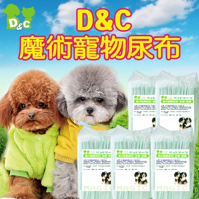 【綠包】-D&C魔術寵物尿布-茉莉香(45*60cm)-1包299元強力吸水寵物貓狗業務尿布