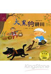大黑狗耕田(卑南族) (CD一片)