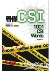 看懂CSI—1001 csi words