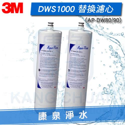 ◤宅配免運費◢3M DWS1000 / DWS-1000 / S005 廚下型淨水系統替換濾心(AP-DW80/DW90)