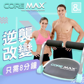 CORE MAX 全能塑體健身機 健美機 coremax 全能健身機 健美機 腰腹運動機 美臀搖擺律動仰臥健身機