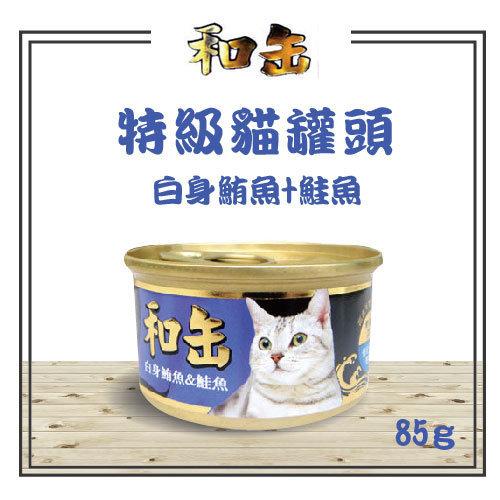 【力奇】和罐 特級貓罐頭(白身鮪魚+鮭魚)-85g-23元 >可超取~(C302A03)