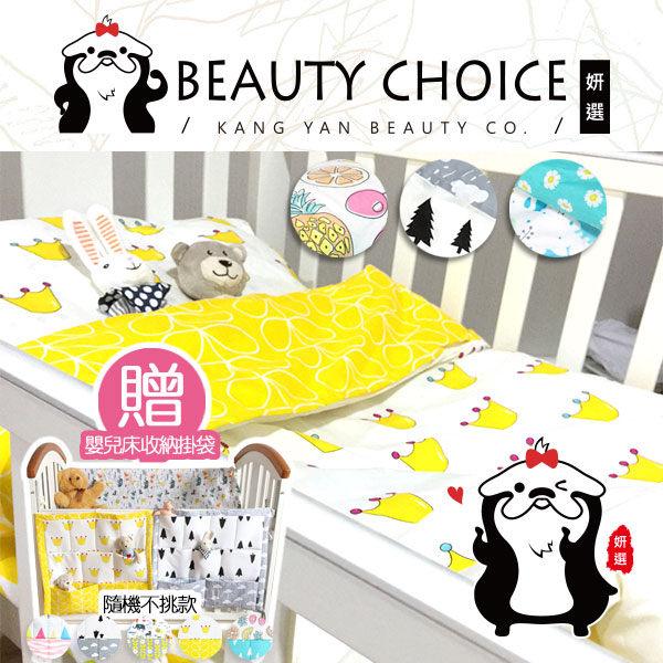 【姍伶】寶寶嬰兒床包3件組(枕頭套+床單罩+涼被)『贈-嬰兒床收納掛袋』