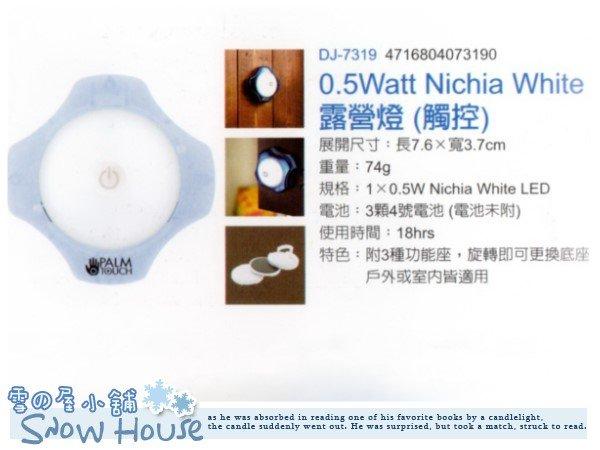 ╭☆雪之屋戶外休閒館☆╯@P46-3 0.5Watt Nichia White露營燈(觸控) DJ7319@手電筒露營燈