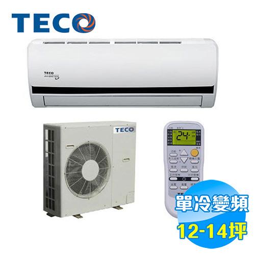 東元 TECO 變頻 單冷 ㄧ對一 分離式冷氣 MA-BV80IC / MS-BV80IC