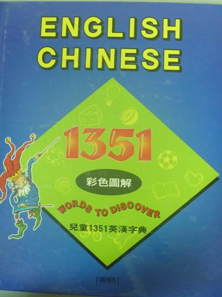【書寶二手書T5/少年童書_ZCK】ENGLISH CHINESE兒童1351英漢字典