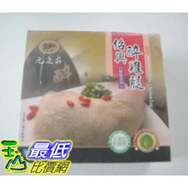 [促銷到1月27日 需低溫宅配] COTSCO 元進莊紹興醉雞腿兩支共800克 _C85911