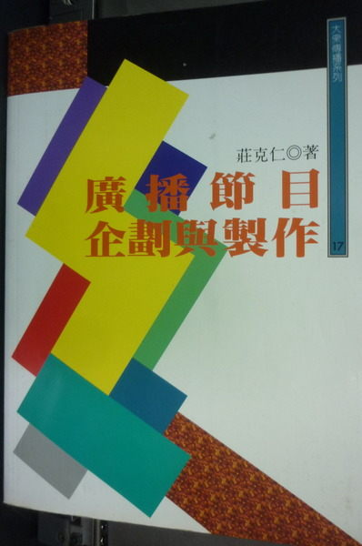 【書寶二手書T6╱大學藝術傳播_PCE】廣播節目企劃與製作_原價385_莊克仁