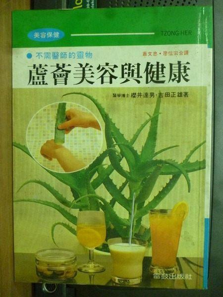 【書寶二手書T7╱美容_MOI】蘆薈美容與健康_吉田正雄等