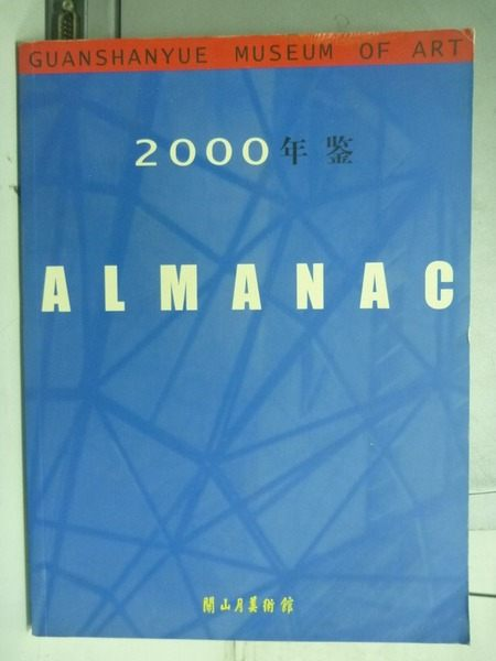 2000年鑑_Almanac_關山月美術館