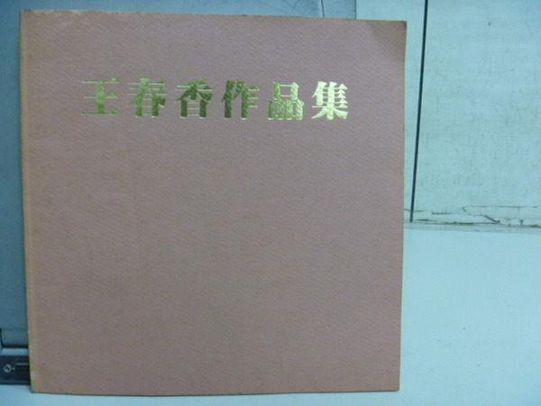 【書寶二手書T5/藝術_PBD】王春香作品集