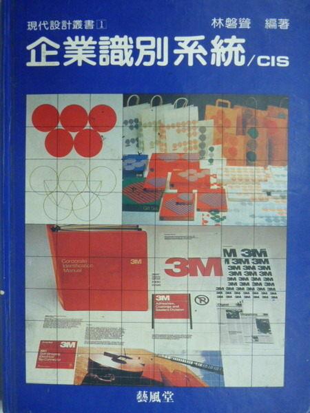 【書寶二手書T5╱設計_WGJ】企業識別系統_林磐聳_原價400