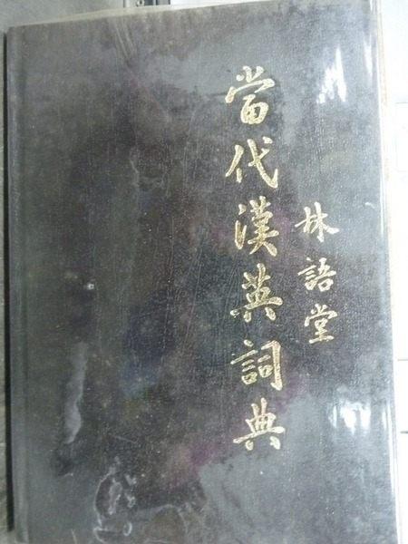 【書寶二手書T8/字典_ICH】當代漢英詞典_林語堂_黑皮