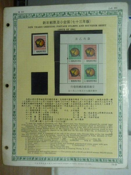 【書寶二手書T7/收藏_ZAA】新年郵票及小全張_1984年版_