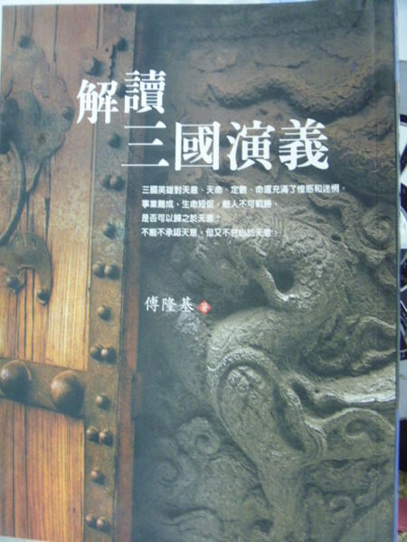 【書寶二手書T5╱文學_NQN】解讀三國演義_傅隆基