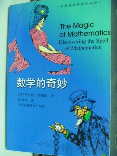 【書寶二手書T2╱科學_HFT】數學的奇妙_簡體版_希奧妮帕帕斯