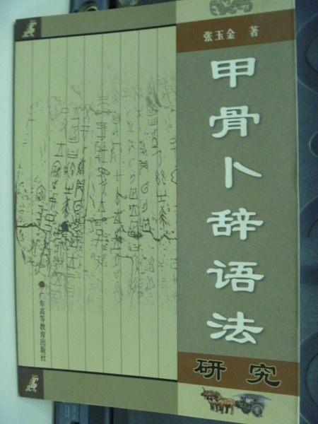 【書寶二手書T4╱文學_HGS】甲骨卜辭語法?究_簡體版_?玉金