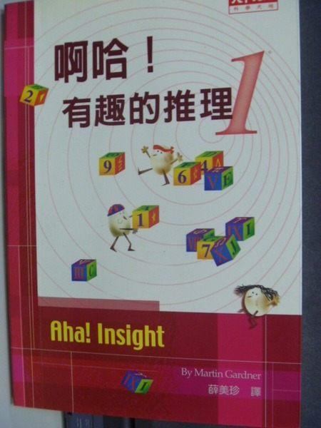 【書寶二手書T1╱科學_HHM】啊哈!有趣的推理1_葛登能/著 , 薛美珍
