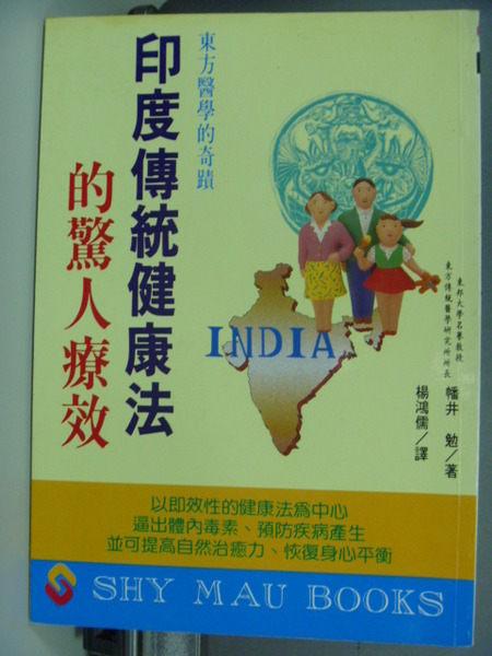 【書寶二手書T9╱養生_GBW】東方醫學的奇蹟-印度傳統健康法的驚人療效_幡井勉