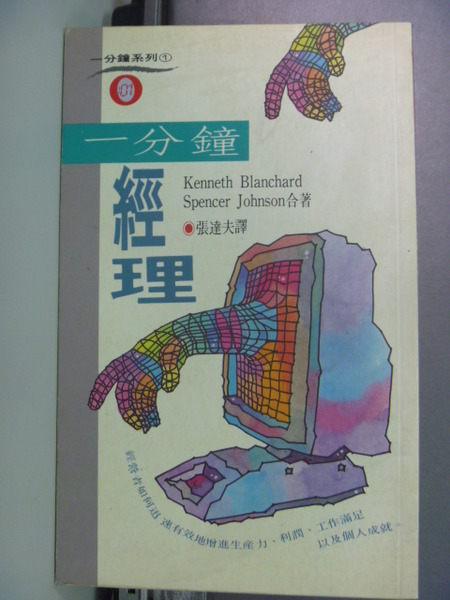 【書寶二手書T6╱財經企管_GCJ】一分鐘經理_張達夫,布蘭查/強生_書側灰