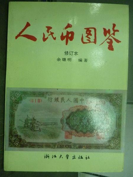 【書寶二手書T8╱收藏_MII】人民幣圖鑒_余繼明