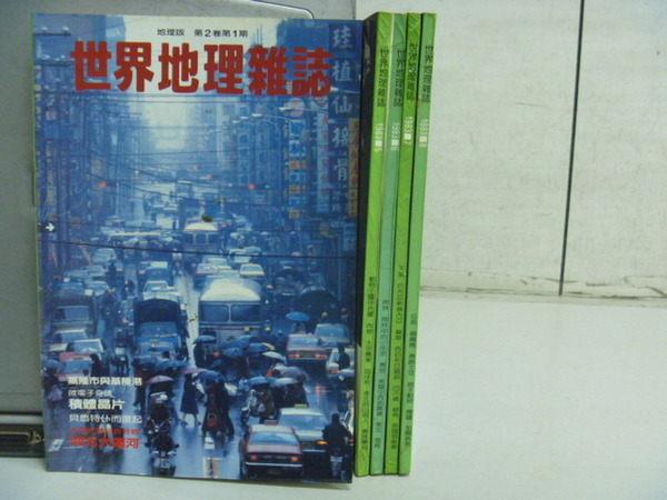 【書寶二手書T8/雜誌期刊_PCK】世界地理雜誌_1983/3~8月間_積體晶片等_五冊合售