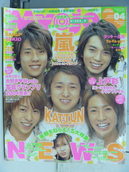 【書寶二手書T3╱雜誌期刊_ZDB】Myojo日文雜誌_2004.4_嵐_上戶彩_SMAP_V6等