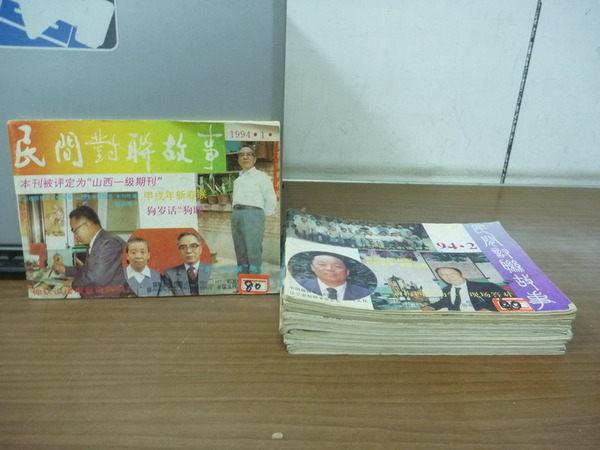 【書寶二手書T4/雜誌期刊_XCY】民間對聯故事_1994/1~12月_12生肖書畫聯等_12冊合售