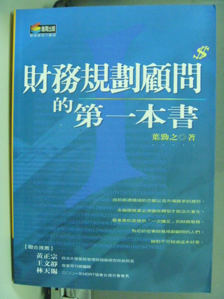 【書寶二手書T2╱財經企管_GEF】財務規劃顧問的第一本書_原價320_葉勁之