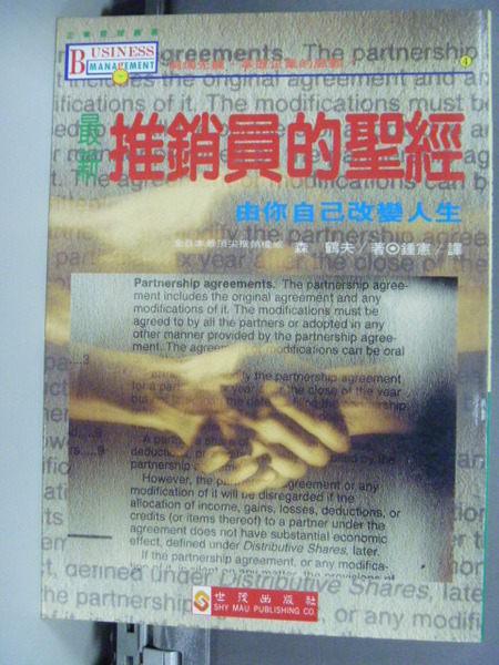 【書寶二手書S1╱行銷_GEG】最新推銷員的聖經(企業管理4)_森鶴夫,鍾憲