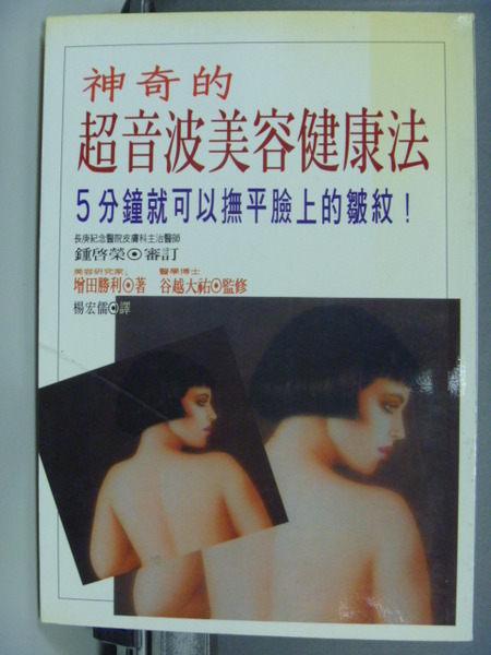 【書寶二手書T6╱美容_HKH】神奇的超音波美容健康法_增田勝利,楊宏儒