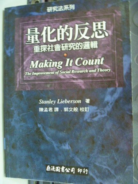 【書寶二手書T8╱科學_HIR】量化的反思-重探社會研究的邏輯_陳孟君
