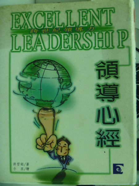 【書寶二手書S1╱財經企管_NQL】領導心經-跨世紀領導力_原價250_許哲銘/
