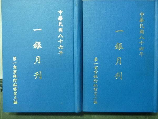 【書寶二手書T5/古書善本_OOF】一銀月刊_1997年_兩冊合售