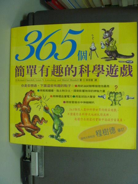 【書寶二手書T5╱科學_GDU】365個簡單有趣的科學遊戲_林佳蓉,E.RICHA