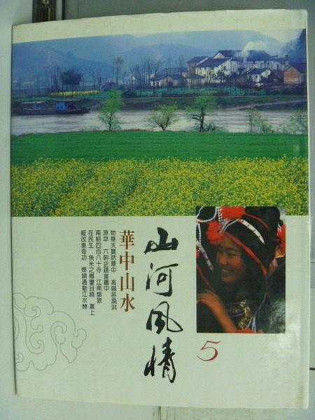 華中山水 (5)_山河風情