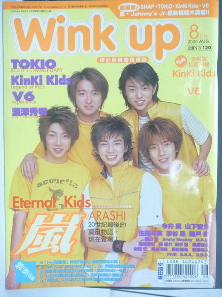 【書寶二手書T3╱雜誌期刊_PAH】Wink up_2000/8月_封面嵐_V6等