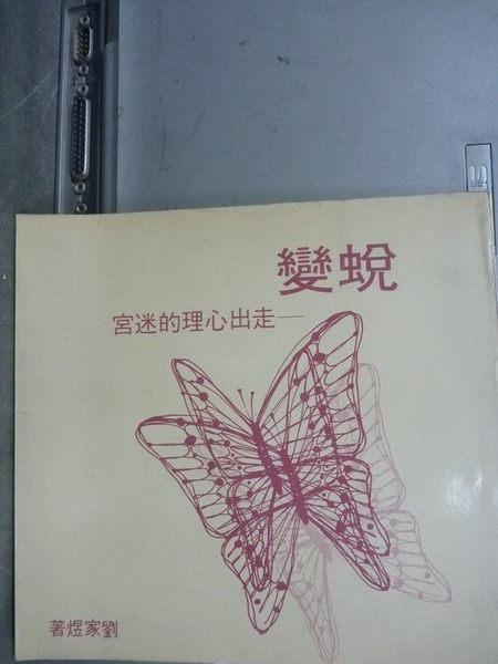 【書寶二手書T4╱心理_OOE】蛻變_走出心理的迷宮_劉家煜
